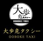 大歩危タクシー